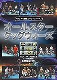 プロレス名勝負コレクション vol.5 オールスタータッグウォーズ[DVD]