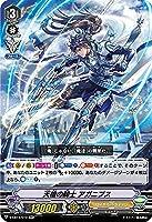 ヴァンガード V-EB14/010 天槍の騎士 アガニプス (RR ダブルレア) The Next Stage