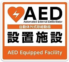 AED専門店クオリティー AED 自動体外式除細動器 設置ステッカー AED 設置シール 1604B AED Equipped Facility【屋外・屋内両用】