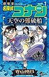 名探偵コナン 天空の難破船(1) (少年サンデーコミックス)