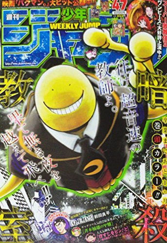 週刊少年ジャンプ 2015年11月2日号 47号
