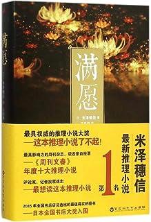满愿(日)米泽穗信 著;王皎娇 译 , 9787550015159