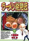ラーメン発見伝(7) (ビッグコミックス)