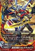 バディファイトX(バッツ)/傭兵団の百竜長 アンセム・ザ・デュアルソード(レア)/カオス・コントロール・クライシス