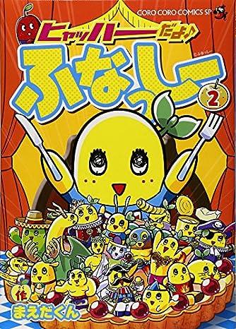 ヒャッハーだよ♪ ふなっしー (2) (てんとう虫コミックススペシャル)
