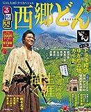 NHK大河ドラマスペシャル るるぶ 西郷どん (JTBのムック)