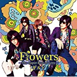 Flowers ~The Super Best of Love~ [初回限定盤B]