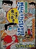 酒のほそ道 宗達の食べ歩きバラエティ 単行本未収録作品掲載!! (Gコミックス)