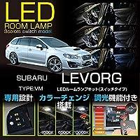 【調光・調色可】LEDルームランプキット Cセット/11点 ナンバー灯:10000K/青白色 スバル レヴォーグ【型式:VM】