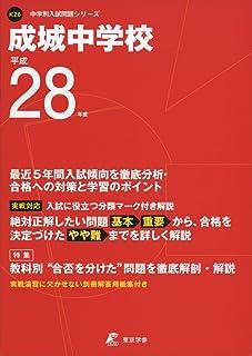 成城中学校 平成28年度 (中学校別入試問題シリーズ)
