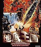 地底王国 HDマスター版 blu-ray&DVD BOX[Blu-ray/ブルーレイ]