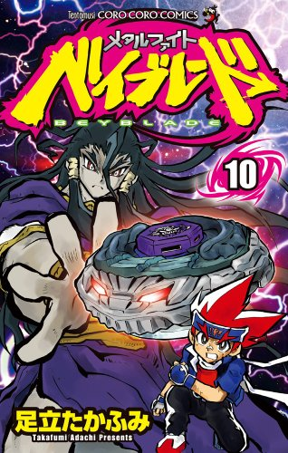 メタルファイトベイブレード 第10巻 (てんとう虫コロコロコミックス)の詳細を見る