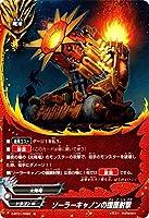 バディファイトDDD(トリプルディー) ソーラーキャノンの援護射撃/放て!必殺竜/シングルカード/D-BT01/0093