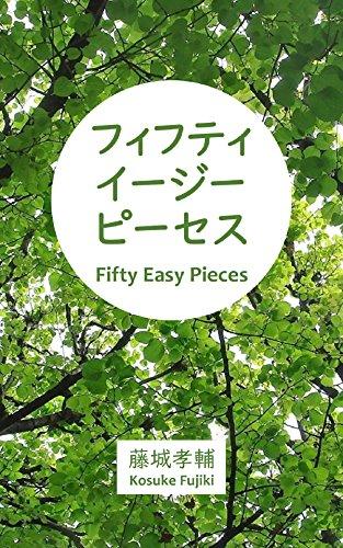 フィフティ・イージー・ピーセス: Fifty Easy Pieces (破滅派)