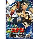 劇場版名探偵コナン 紺青の拳 (通常盤) (BD1枚組) [Blu-ray]