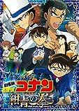 劇場版名探偵コナン 紺青の拳 (豪華盤) (BD DVD2枚組) Blu-ray