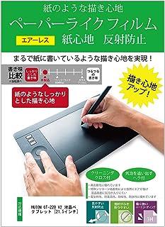 メディアカバーマーケットHUION GT-220 V2 液晶ペンタブレット [21.5インチ] 機種用 ペーパーライク 紙心地 反射防止 指紋防止 ペンタブレット用 液晶保護フィルム