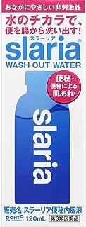 【第3類医薬品】スラーリア便秘内服液 120mL