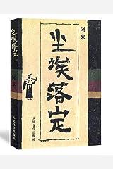 settled [paperback] Broché