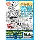 デジタル背景カタログ 通学路・電車・バス編