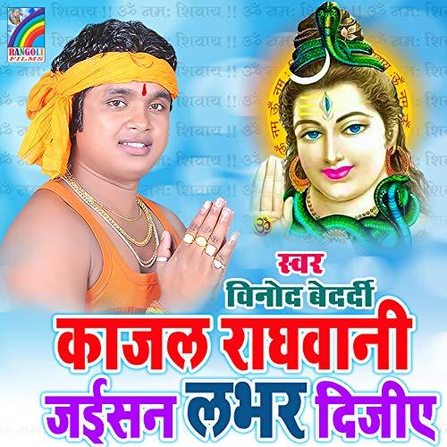Kajal Raghwani Jaisan Lover Dijiye