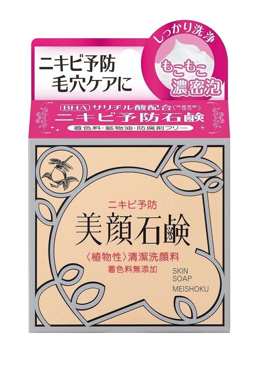 マイクロプロセッサバイソン横明色化粧品 明色美顔薬用石鹸 80g (医薬部外品)