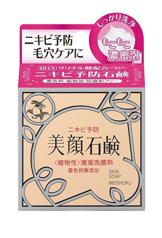 プロテスタント試験遠征明色化粧品 明色美顔薬用石鹸 80g (医薬部外品)
