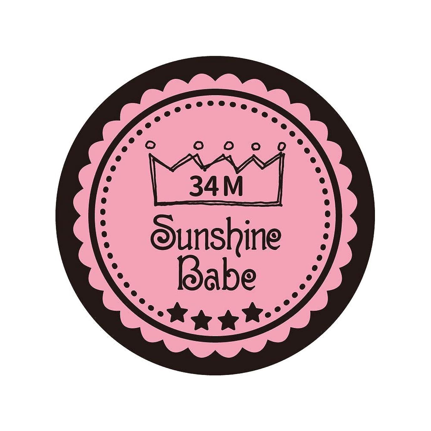 矢印信頼性無Sunshine Babe カラージェル 34M メロウローズ 2.7g UV/LED対応
