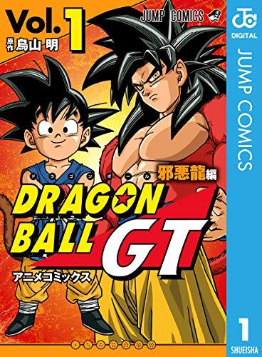 ドラゴンボールGT アニメコミックス 邪悪龍編 1 (ジャンプコミックスDIGITAL)