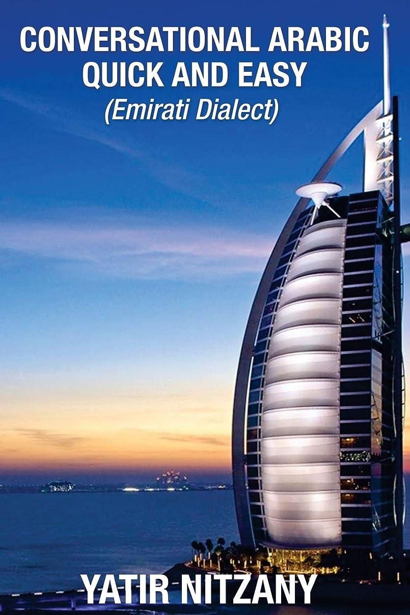 印象的なのため六分儀Conversational Arabic Quick and Easy: Emirati Dialect, Gulf Arabic of Dubai, Abu Dhabi, UAE Arabic, and the United Arab Emirates