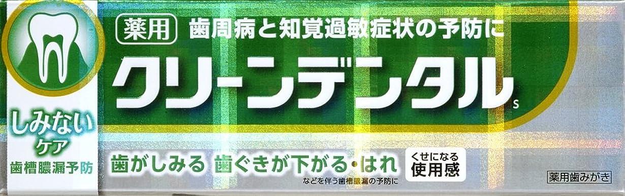 男らしさレンディション私達第一三共ヘルスケア クリーンデンタルSしみないケア 50g 【医薬部外品】