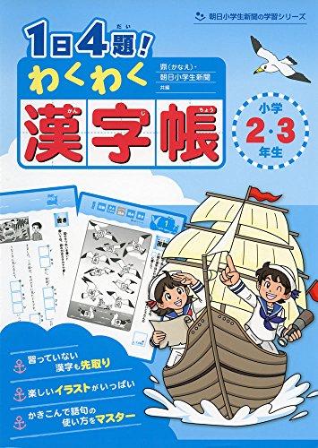 朝日学生新聞社『1日4題!わくわく漢字帳 小学2・3年生』