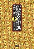 能楽名作選 上 原文・現代語訳 (角川学芸出版単行本)