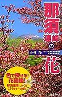 那須連峰の花―色で探せる!花図鑑!