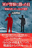 軍が警察に勝った日: 昭和八年、ゴー・ストップ事件