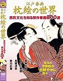 江戸春画 枕絵の世界 庶民文化を知る傑作春画200選[DVD]