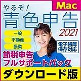 やるぞ! 青色申告2021 節税申告フルサポートパック for Mac |ダウンロード版