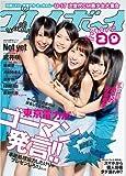 週刊プレイボーイ 2011年7月18日号 - 集英社