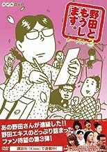 野田ともうします。シーズン3 [DVD]