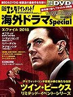 日経エンタテインメント! 海外ドラマSpecial 2018[秋]号 (日経BPムック)
