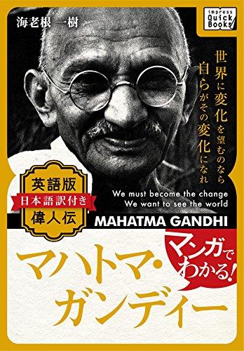 マンガでわかる! 英語版(日本語訳付き) 偉人伝 マハトマ・ガンジー impress QuickBooks