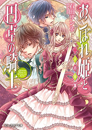 おこぼれ姫と円卓の騎士 二人の軍師 (ビーズログ文庫)