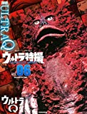 ウルトラ特撮 PERFECT MOOK vol.06 ウルトラQ (講談社シリーズMOOK)