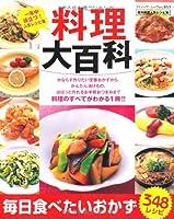 料理大百科―毎日食べたいおかず348点満載!! (ブティック・ムック No. 853)