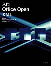 入門Office Open XML