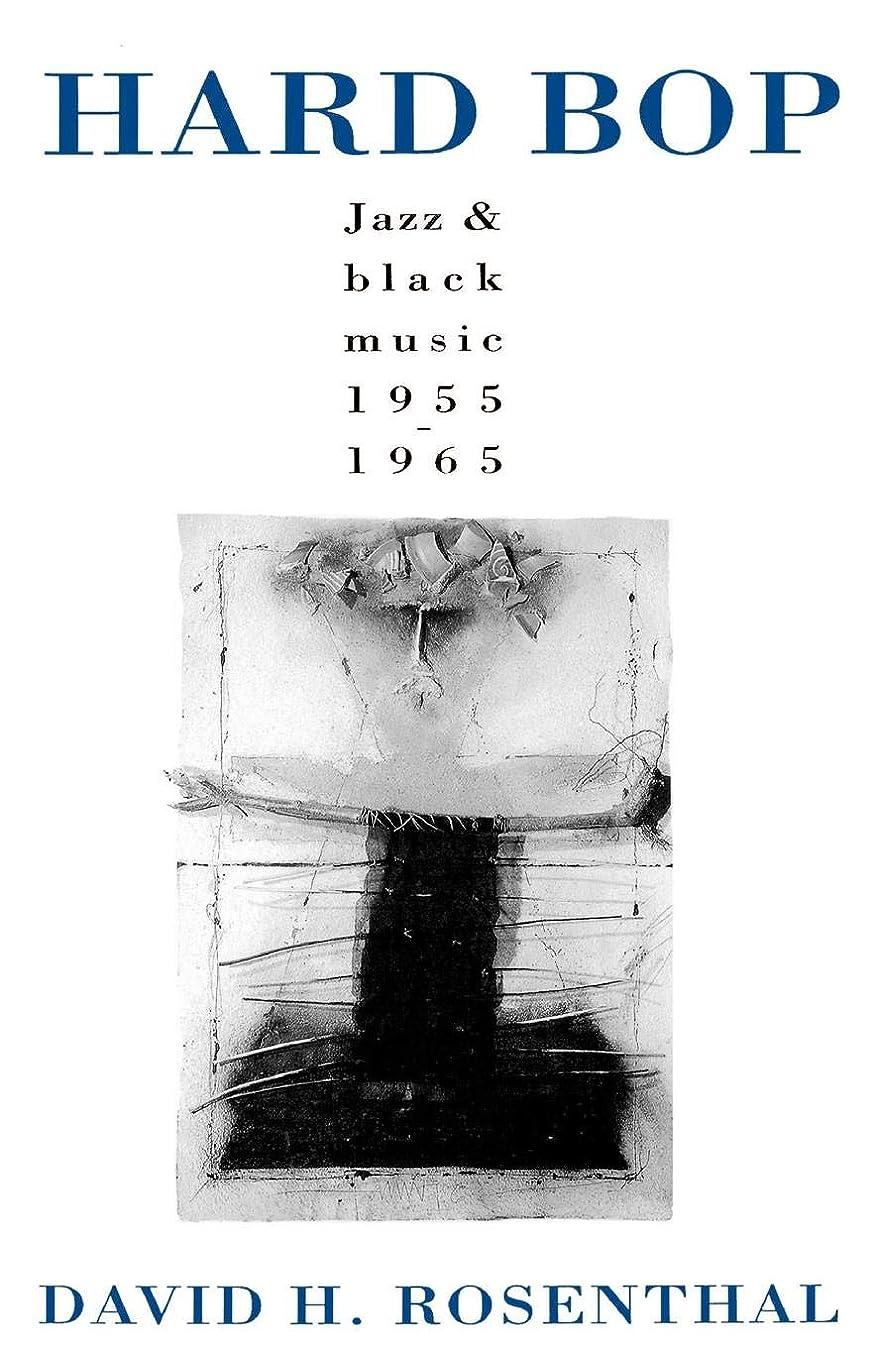 居心地の良い惑星モスHard Bop: Jazz and Black Music 1955-1965