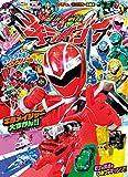 魔進戦隊キラメイジャー (てれびくんギンピカシール絵本  スーパーV戦隊シリーズ)