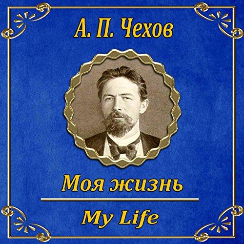 Moya zhizn' Titelbild
