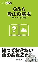 表紙: 山登りABC Q&A登山の基本 | ワンダーフォーゲル編集部