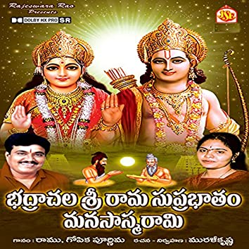 Sri Ramulavari Suprabhatham Manasaswarami